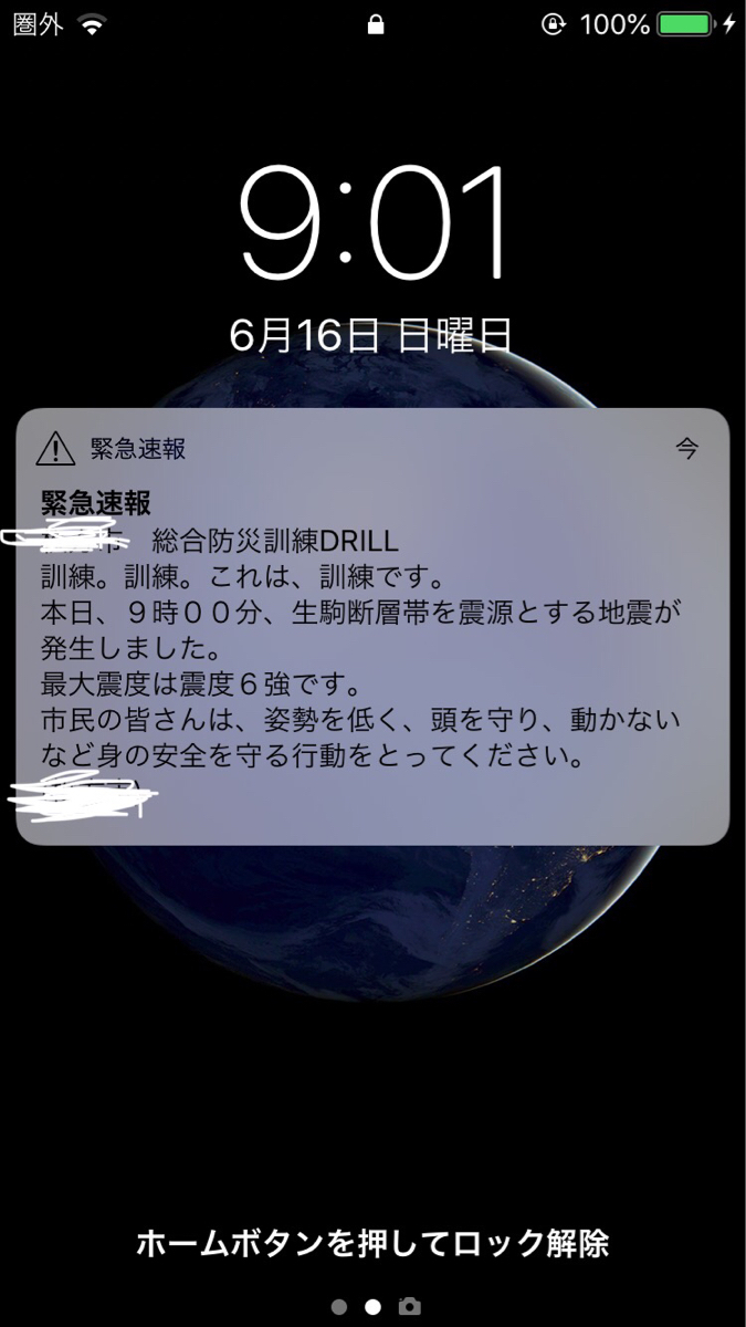 usdjpy - アメリカ ドル / 日本 円 地震直後にこれ来てビックリしたわ