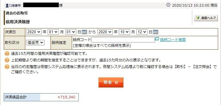 8306 - (株)三菱UFJフィナンシャル・グループ クリクリさんは私の手の内をよくご存じですね。 ちゃんと見る人、解る人もいるんですね。あなたの観察力に