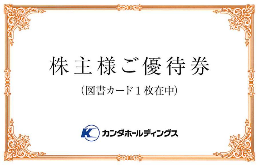 9059 - カンダホールディングス(株) 【 株主優待 到着 】 (100株 1年以上) 1,000円図書カード  ※毎年、図柄は一緒です -