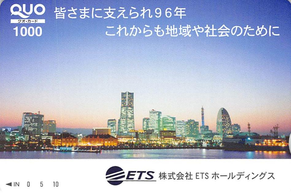 1789 - (株)ETSホールディングス 【 株主優待 到着 】 100株 1,000円クオカード -。
