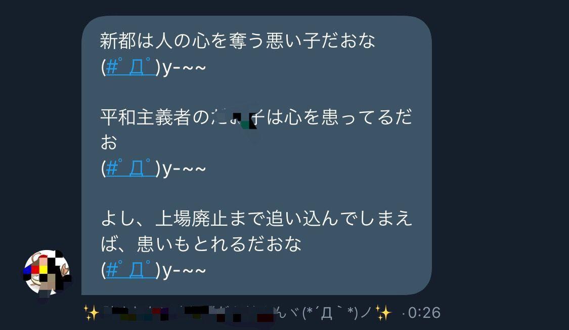 2776 - 新都ホールディングス(株) |ω・)