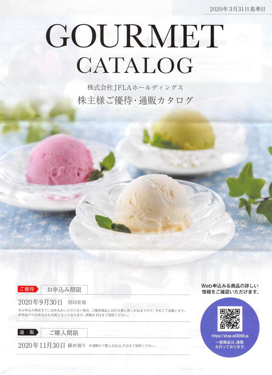3069 - (株)JFLAホールディングス 【 優待カタログ 到着 】 (年2回 2,000株) 15,000円相当選択 ー。