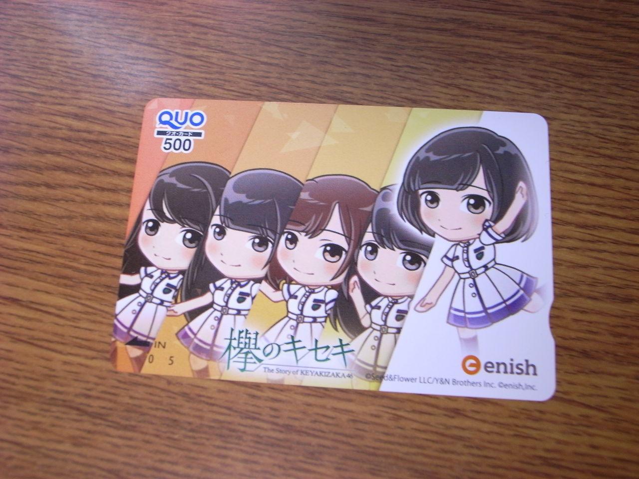 3667 - (株)enish 500円割ったら株主総会で暴れよう!ちなに今年のお土産を再掲載。