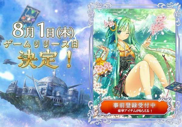 3981 - (株)ビーグリー ゲーム第2弾、蒼天のスカイガレオン 明日、8/1リリース决定