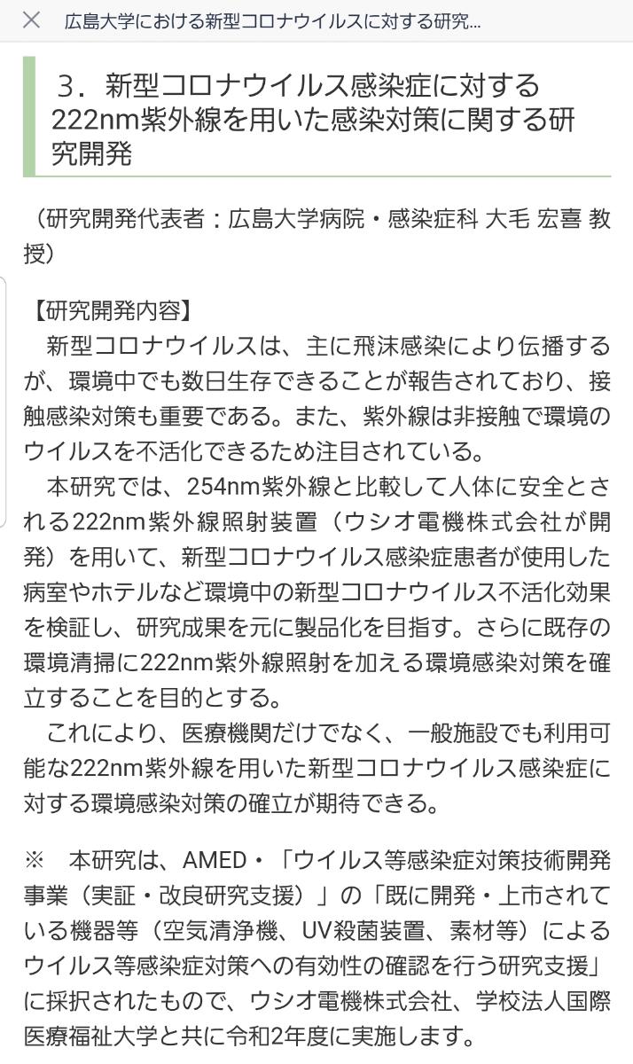 6925 - ウシオ電機(株) 広島大学のホームページに、下記内容ありましたが既出でしたっけ?3つ目の大毛さんのがウシオとの共同研究