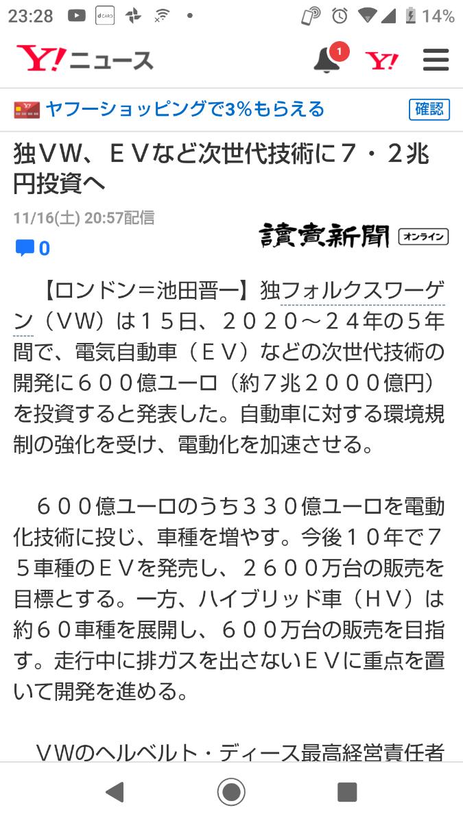6149 - (株)小田原エンジニアリング フォルクスワーゲンの話ですが、7.2兆円投資は聞いたことがないですね。