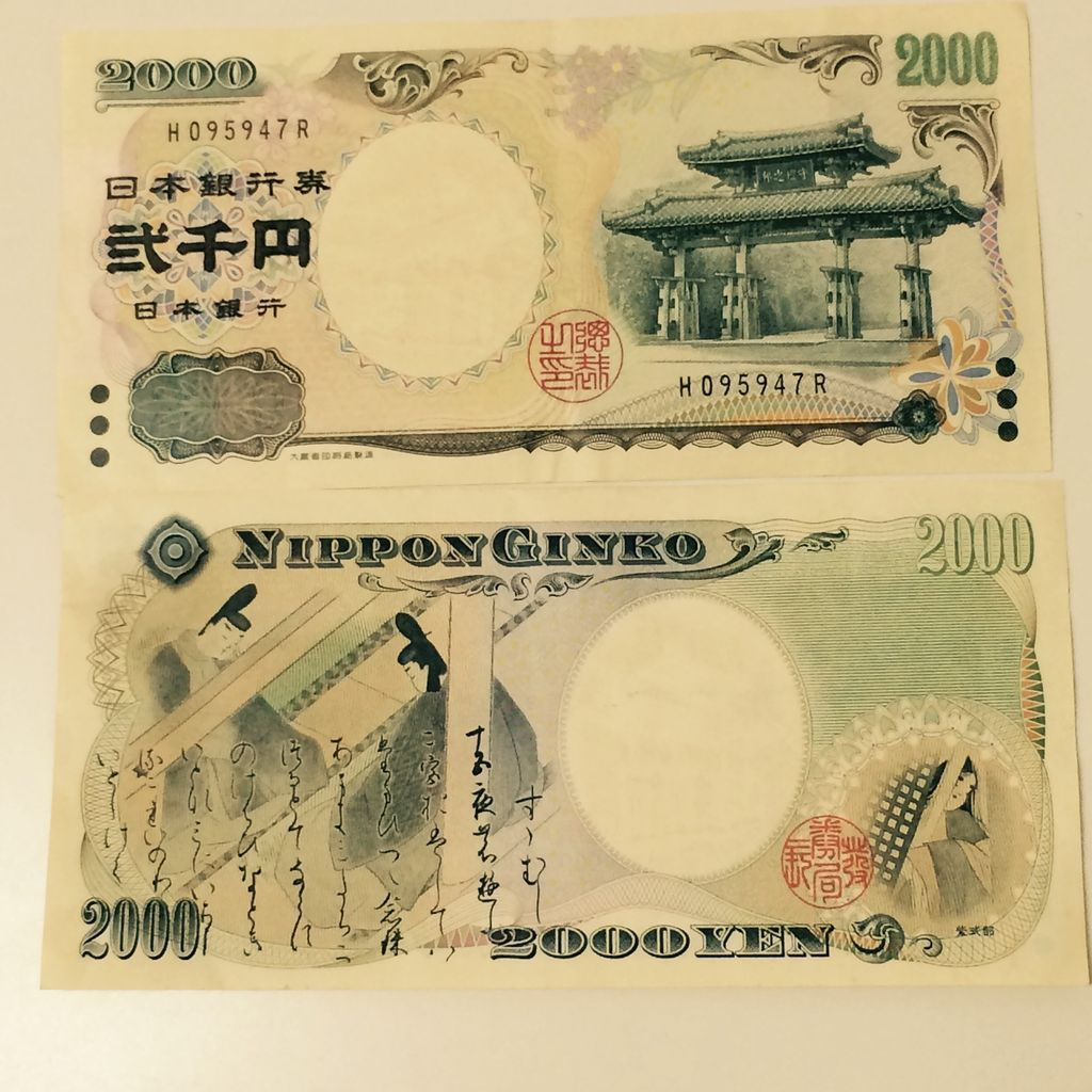 3132 - マクニカ・富士エレホールディングス(株) のんびり            ニ千円札