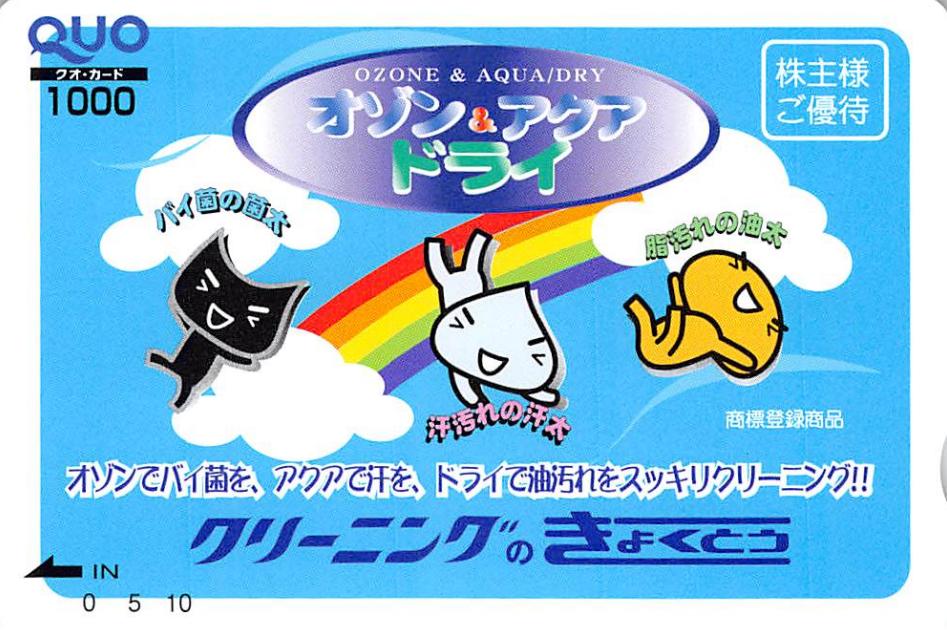 2300 - (株)きょくとう 【 株主優待 到着 】 いつものカワイイ 1,000円クオカード -。