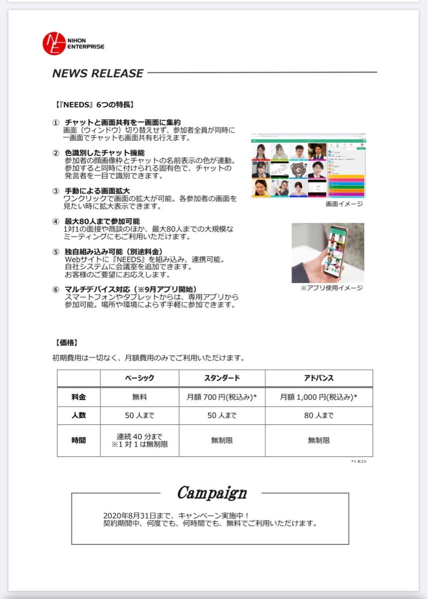 4829 - 日本エンタープライズ(株) 確かにNeeds最強かもしれないです。導入安いし、一画面で全て管理できてスマホからもイケるってすごく