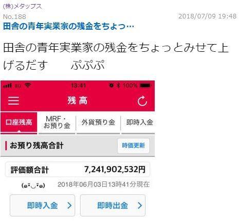 6172 - (株)メタップス 複垢劇団みたいに、70億円超のスクショを出さないのか?(笑)