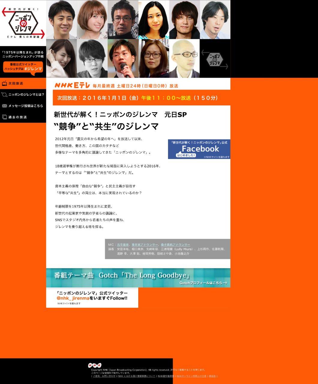 6172 - (株)メタップス 岡三のレポートは口座が無いと見れないのです 500の方に載ってた袋とじは見てない。。。  NHKはこ