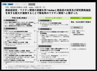 4563 - アンジェス(株) テストOK