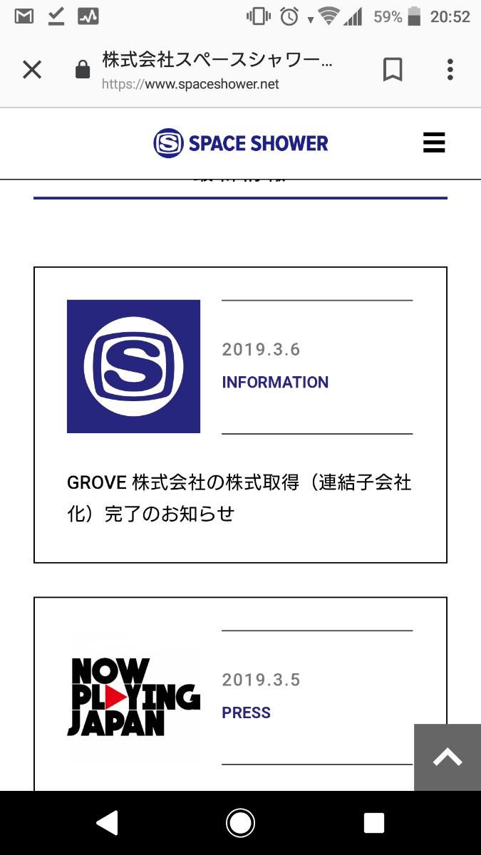 会社 grove 株式