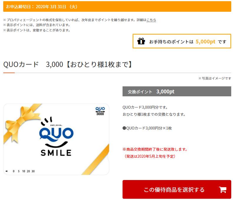 3464 - プロパティエージェント(株) とりあえず、【 クオカード3,000円 】 申込。 ※残り2,000ポイントは来年回し予定 -。