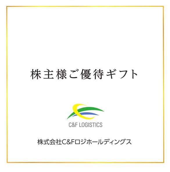 9099 - (株)C&Fロジホールディングス 【 株主優待 到着 】 (100株) あとひき豆ピーナッツ -。