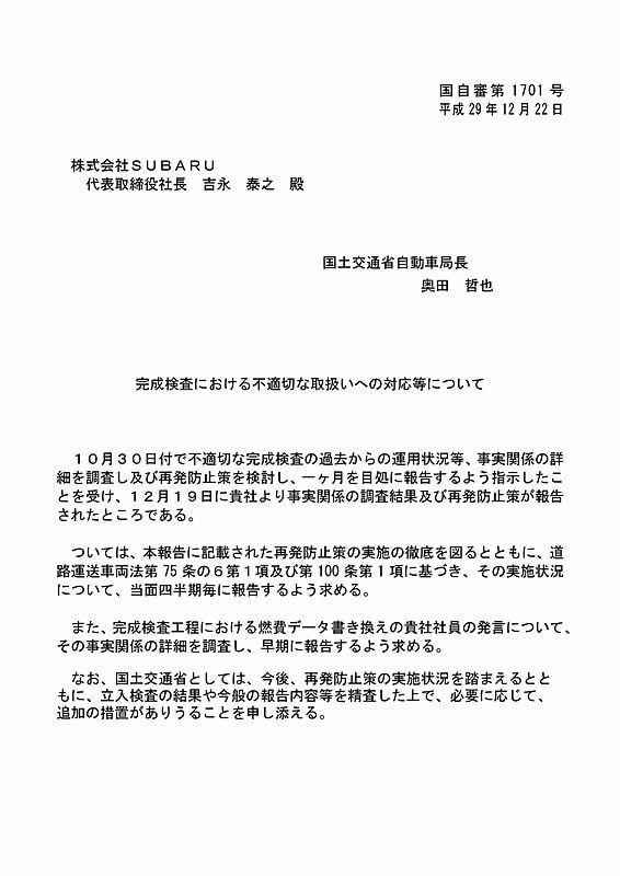 7270 - (株)SUBARU >>>国交省、「燃費データ書き換え」発言についてスバルに早期報告を指示 https://car.wa