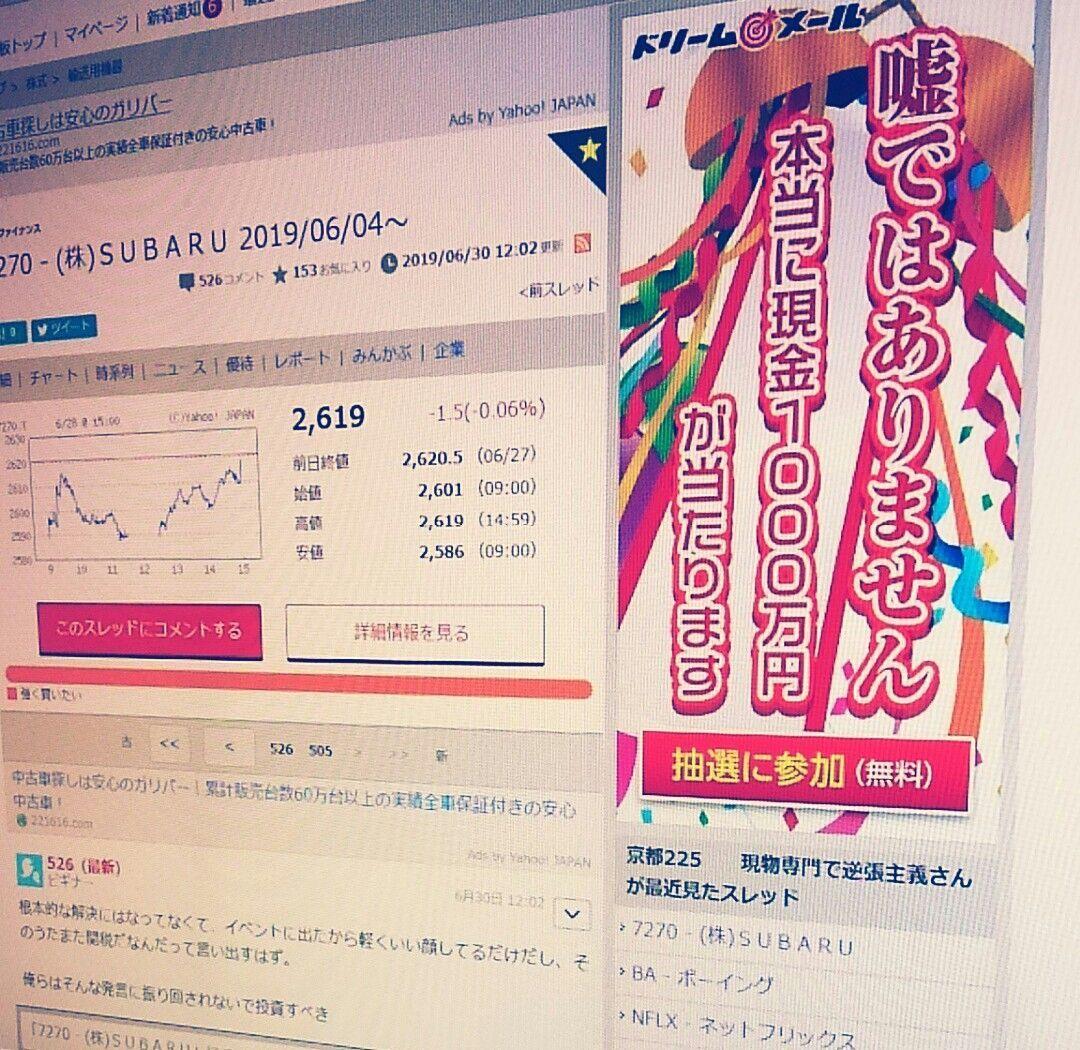7270 - (株)SUBARU G20も終わって、明日から7月です。年後半入り最初の日本市場は!        (゜ー゜) (。_。