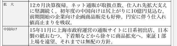 3195 - (株)ジェネレーションパス ジェネパは越境ECの本命! 時価総額低いし、東証1部にいくための株式分割か⁉︎