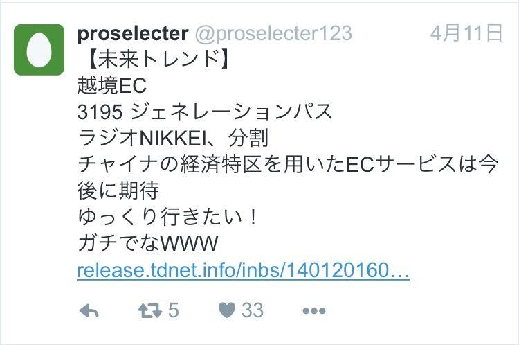 3195 - (株)ジェネレーションパス 【S高】 おめでとう!