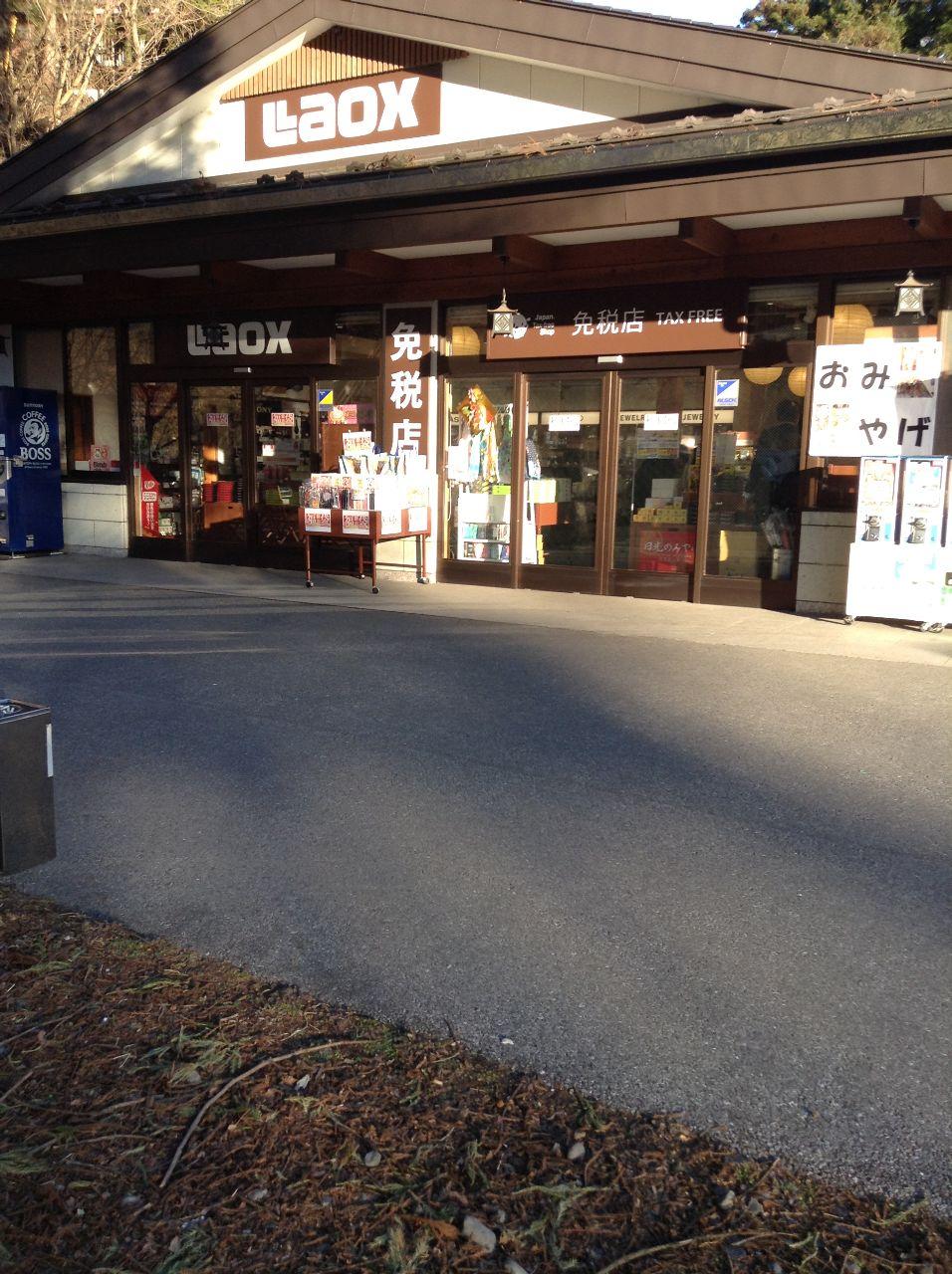 8202 - ラオックス(株) 株の狩人さん  店舗の写真をもう一つ。 ちなみに前の投稿の写真で車が写っておりますが、東照宮等に向か