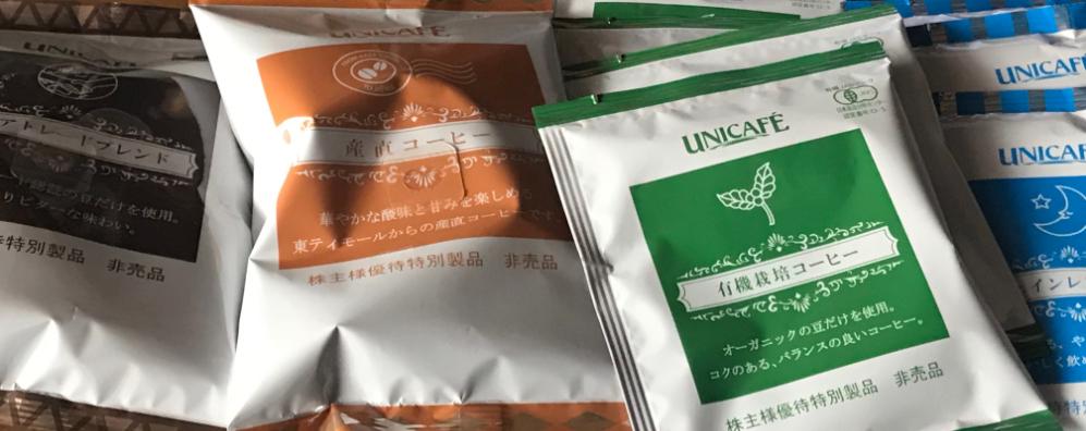 2597 - (株)ユニカフェ 【 株主優待到着 】 100株 コーヒーセットA (フェアトレードコーヒー、産直コーヒー、有機コーヒ