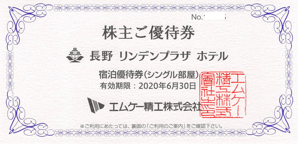 5906 - エムケー精工(株) 【 株主優待 到着 】 (1,000株) 長野リンデンプラザホテルの宿泊券2枚 -。
