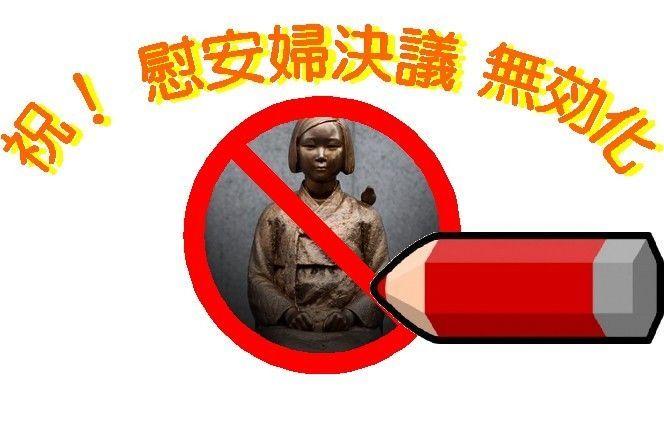 国内政治全般  悲報!    香川県議会が「日本の名誉回復を求める意見書」を可決!     売国政党、共産、社民は
