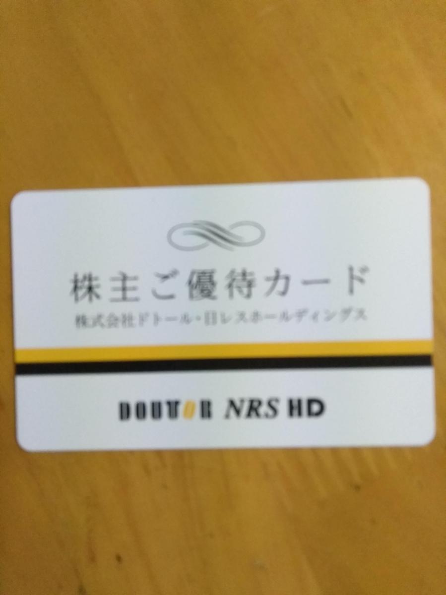 3087 - (株)ドトール・日レスホールディングス わ〜い優待🎶 ありがとう〜🎵 明日、ドトールに行こう❤