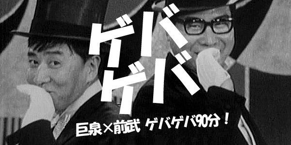 No.11799 19.巨泉×前武ゲバゲバ...