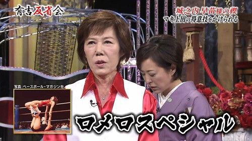No.14875 11.マキ上田さん70… -...