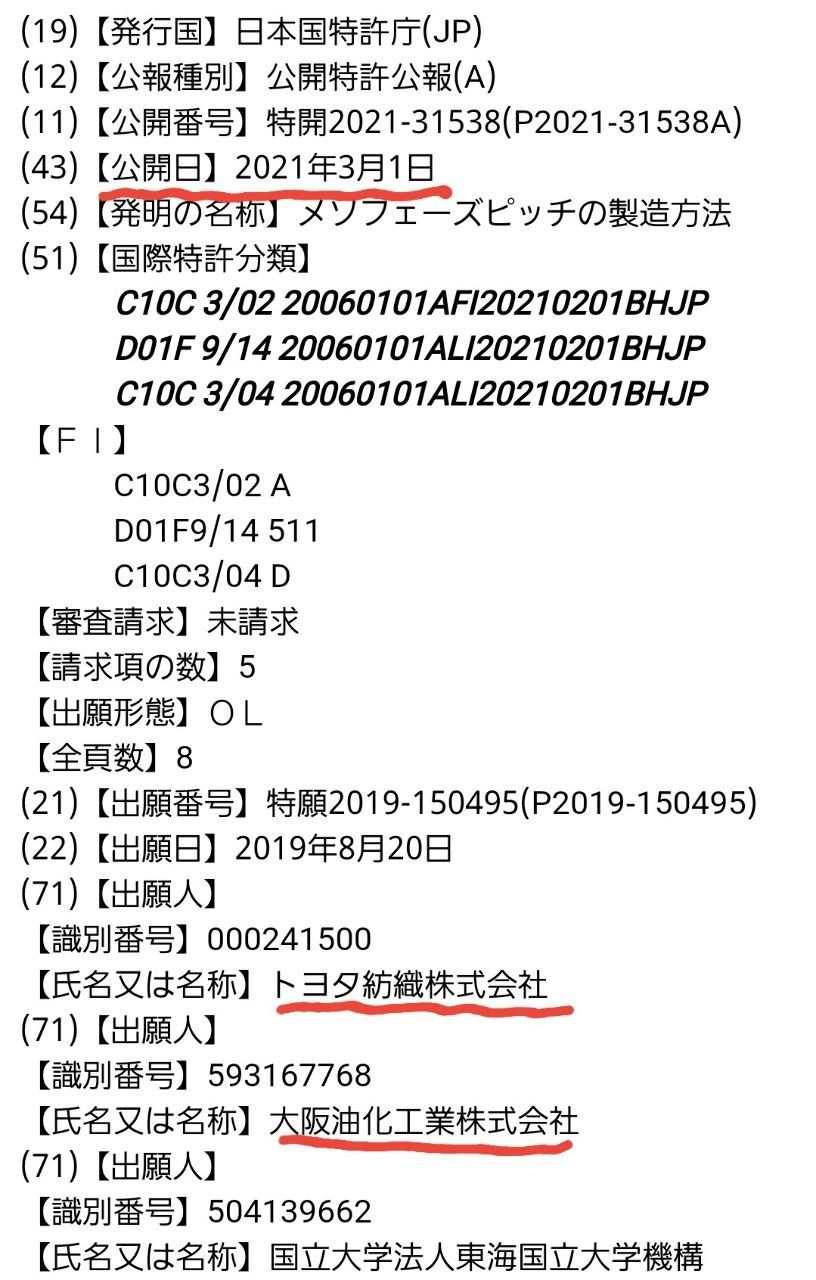4124 - 大阪油化工業(株) 大阪油化 時価総額22億 メソフェーズピッチ系炭素繊維は高弾性率、優れた振動減衰特性、高熱伝導性、低