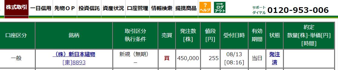 8893 - (株)新日本建物 見間違いじゃないよ!! S安の255円に45万株のカイを入れてるんだよ!! 注文照会は↓