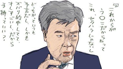 998407 - 日経平均株価 財務省幹部の「消費税率が低いのは国民を甘やかすことになる」発言  この人ですかね?