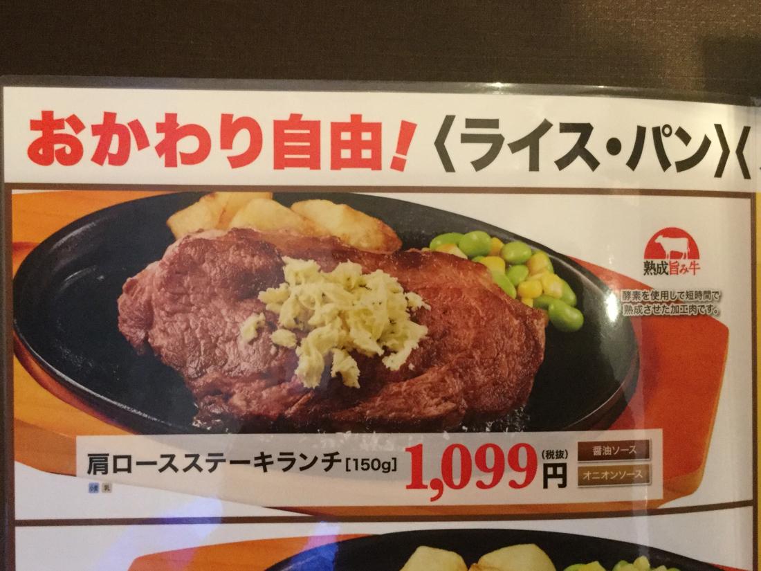 998407 - 日経平均株価 今日はメニュー写真に騙されましたーー👊  熟成旨み牛で肉質は柔らかったのですが、、、  だったら、い