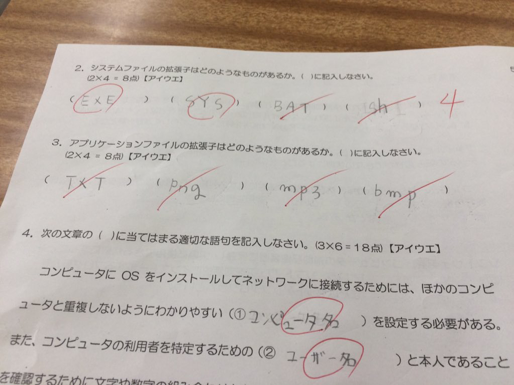 998407 - 日経平均株価 日本の教員ってマジ無能 学校なんて行かない方がいい