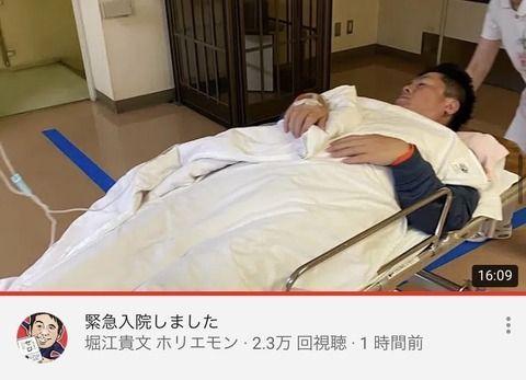 998407 - 日経平均株価 ホリエモン、緊急入院