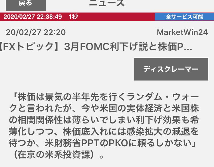 998407 - 日経平均株価 ニュース速報で3/17に米利下げとPKO(株買い支え)の速報が出たんだけど…