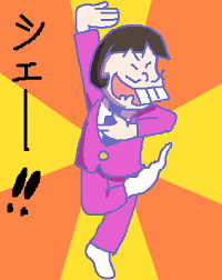 2484 - (株)出前館 イヤミ ニダ😍😍😍