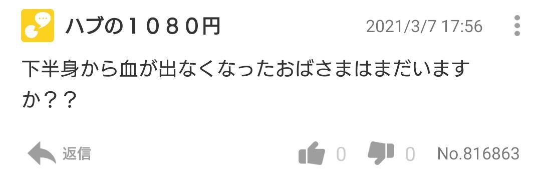 4755 - 楽天グループ(株) その2