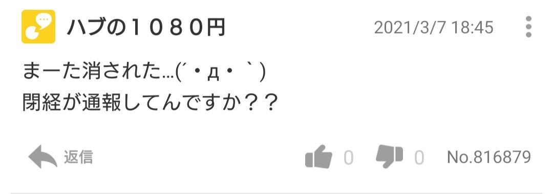 4755 - 楽天グループ(株) 便所コオロギ先輩おざっすw