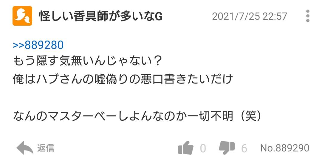 4755 - 楽天グループ(株) 久保の開始早々の先制ダイレクトかっちょい〜