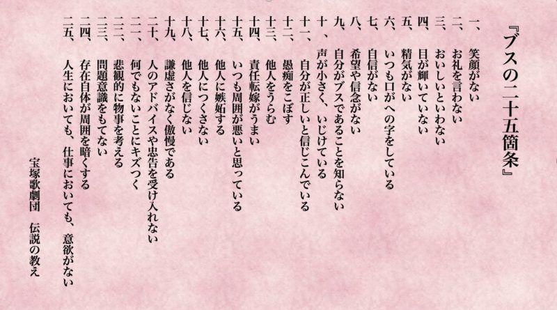 998407 - 日経平均株価 > 宝塚歌劇団に伝わる「ブスの25箇条」なるものがあるそうでつ。 > 長くなるので、知り