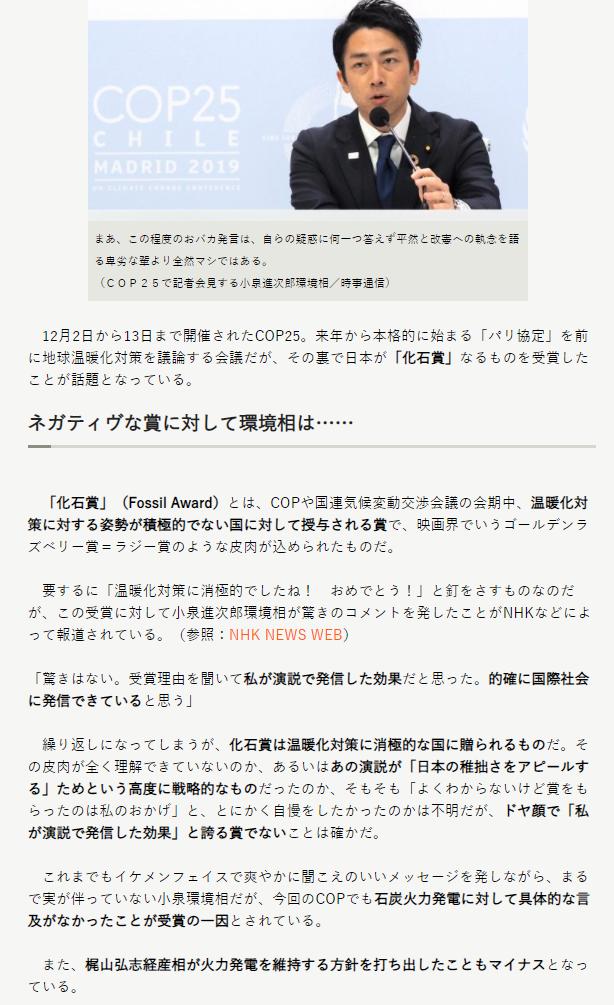 998407 - 日経平均株価 > 小泉進次郎氏「官民挙げて脱炭素に向かわなければ日本は世界から孤立する。」  ・・へえ~
