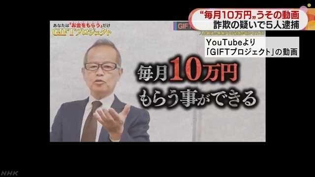 投資と投機 NHK