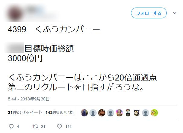 4399 - (株)くふうカンパニー ttp://3syaku-k.com/2018/07/27/post-1018/  彼も伝説その1「