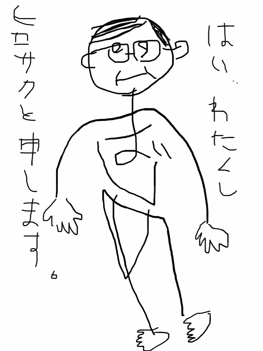 4579 - ラクオリア創薬(株) 真面目が歩いてる人、どうぞ
