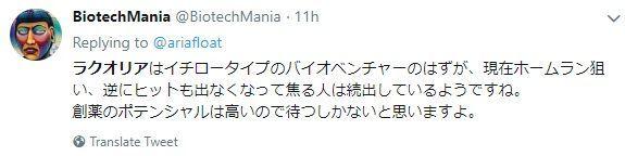 4579 - ラクオリア創薬(株) twitterではこんなご意見も。