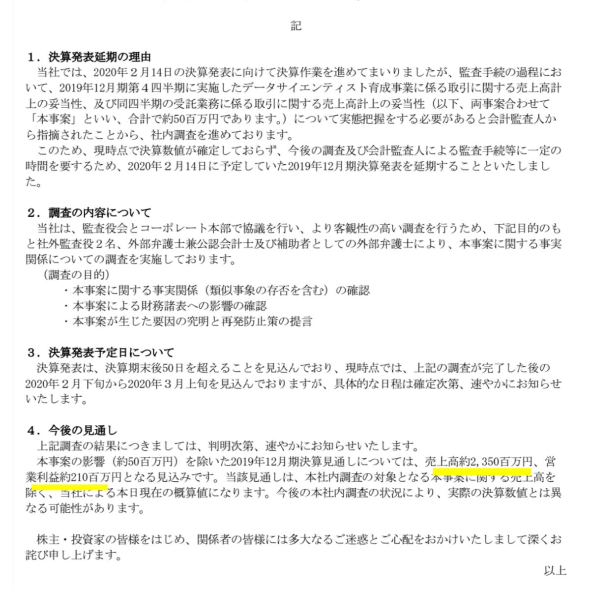 3906 - (株)ALBERT ネタバレかよ!草