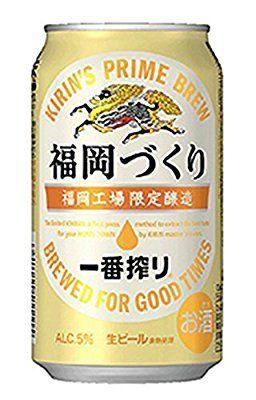 2503 - キリンホールディングス(株) 旨い   ビール   が  飲みたい  ん   や