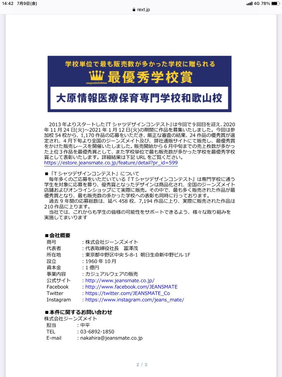 7697 - REXT(株) > 『鬼滅テレビ 新情報発表スペシャル』ABEMAで 7月13日に配信決定 竈門炭治郎役・花江